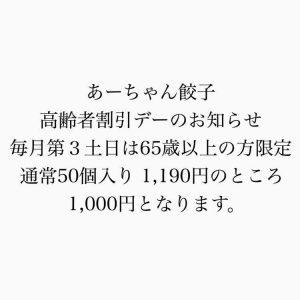 毎月恒例の高齢者割引デー!!
