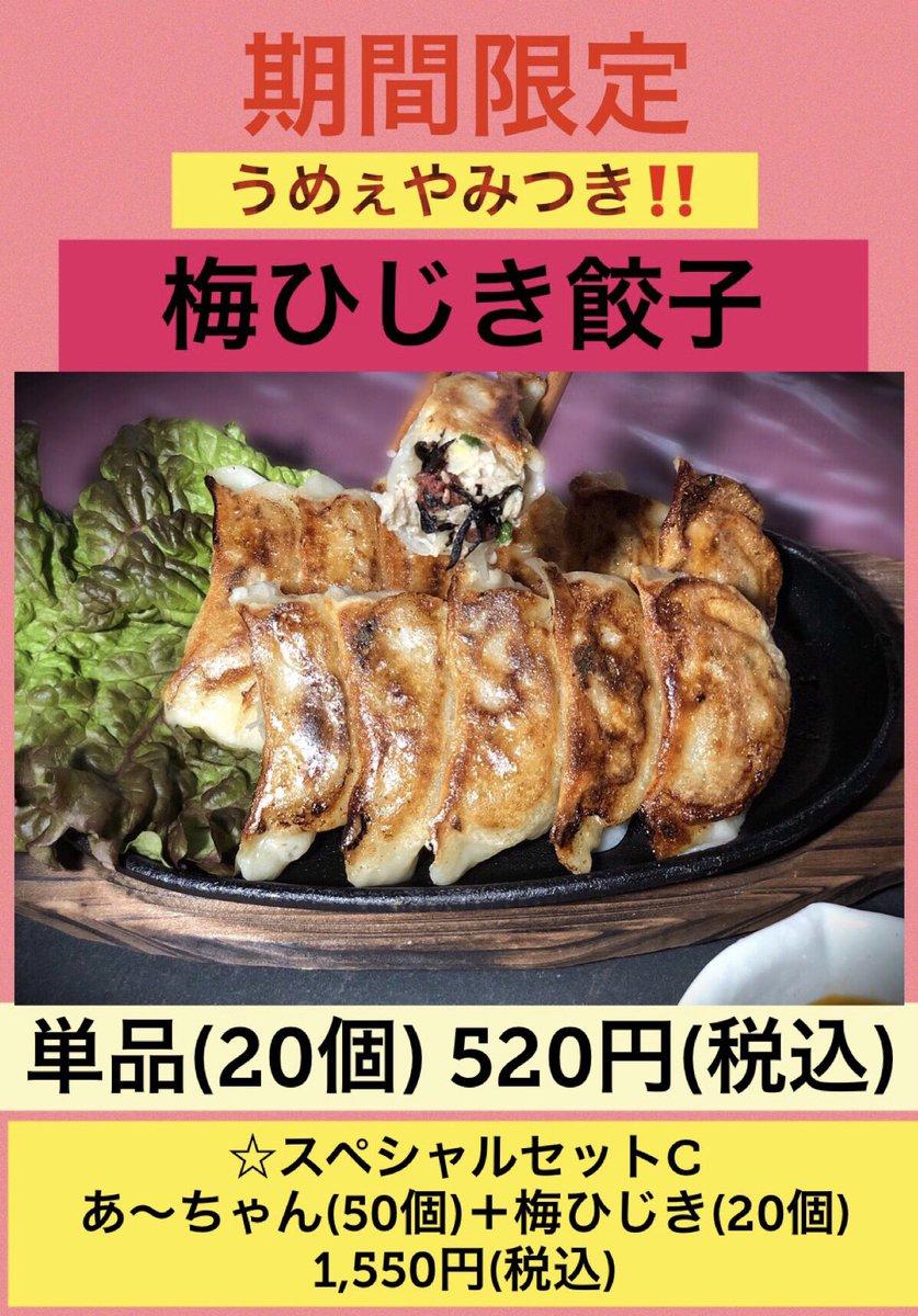 大好評!梅ひじき餃子が期間限定で再登場!!